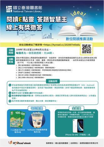 閱讀E點靈 · 答題智慧王」線上有獎徵答活動-海報