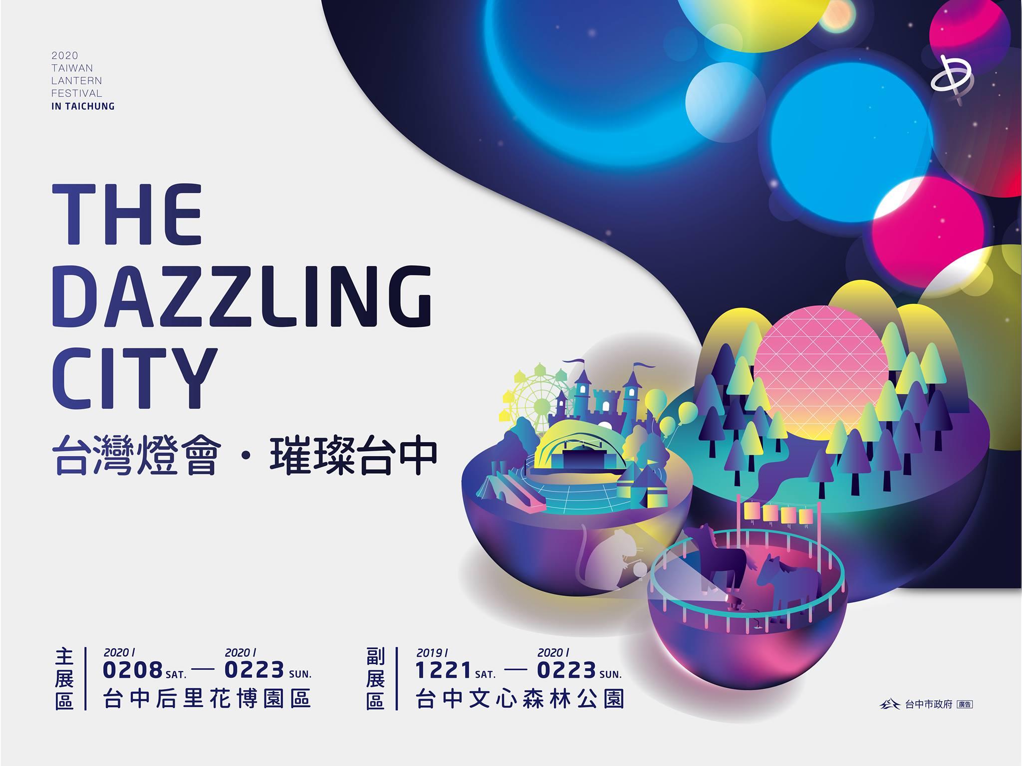 宣傳「2020台灣燈會在台中」
