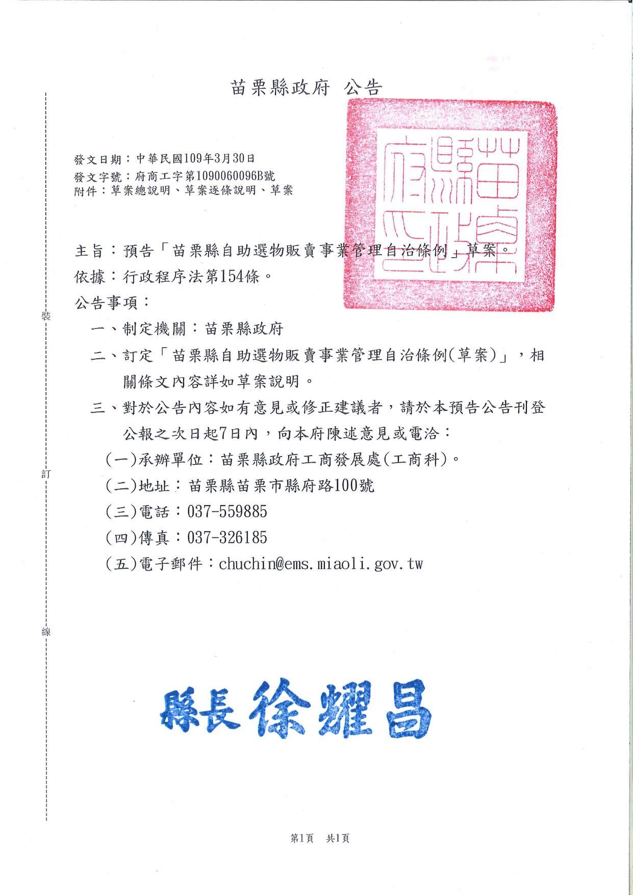 預告訂定「苗栗縣自助選物販賣事業管理自治條例 (草案)」