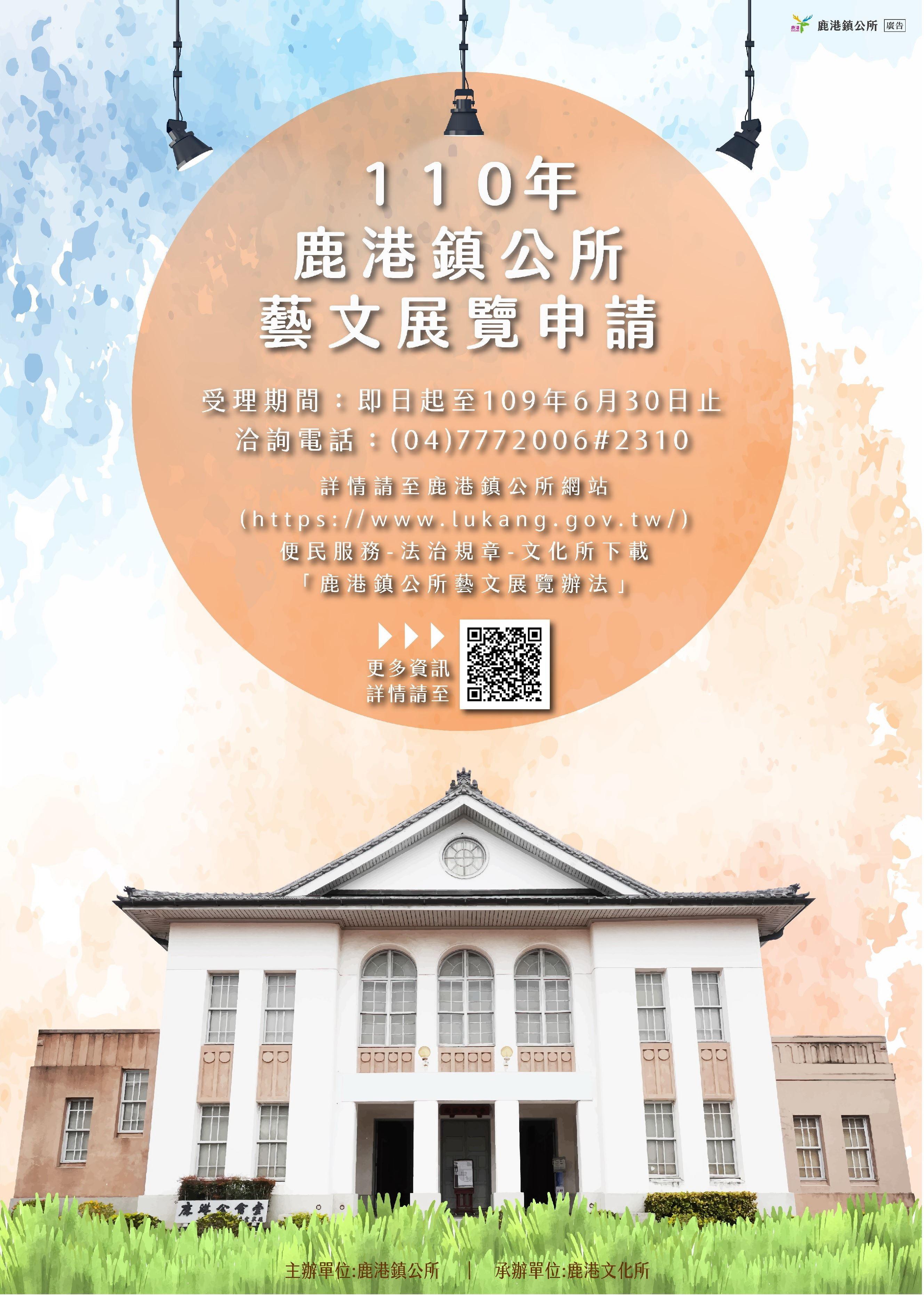彰化縣鹿港鎮公所即日起至109年6月30日止受理「110年藝文展覽申請」。