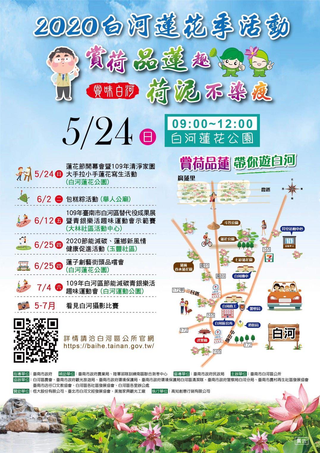 台南市白河區公所舉辦「2020白河蓮花季系列活動」,帶您一起賞荷品蓮!