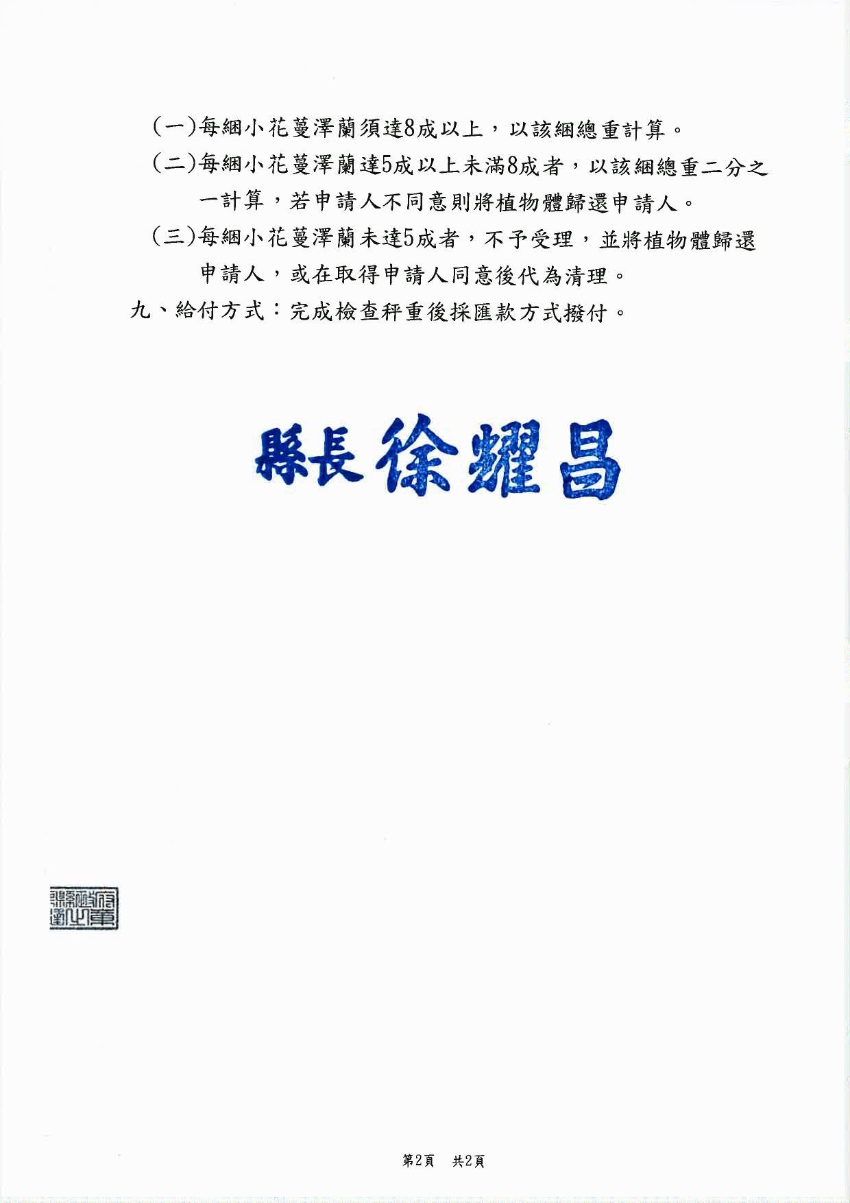 小花蔓澤蘭收購公告_page-0002