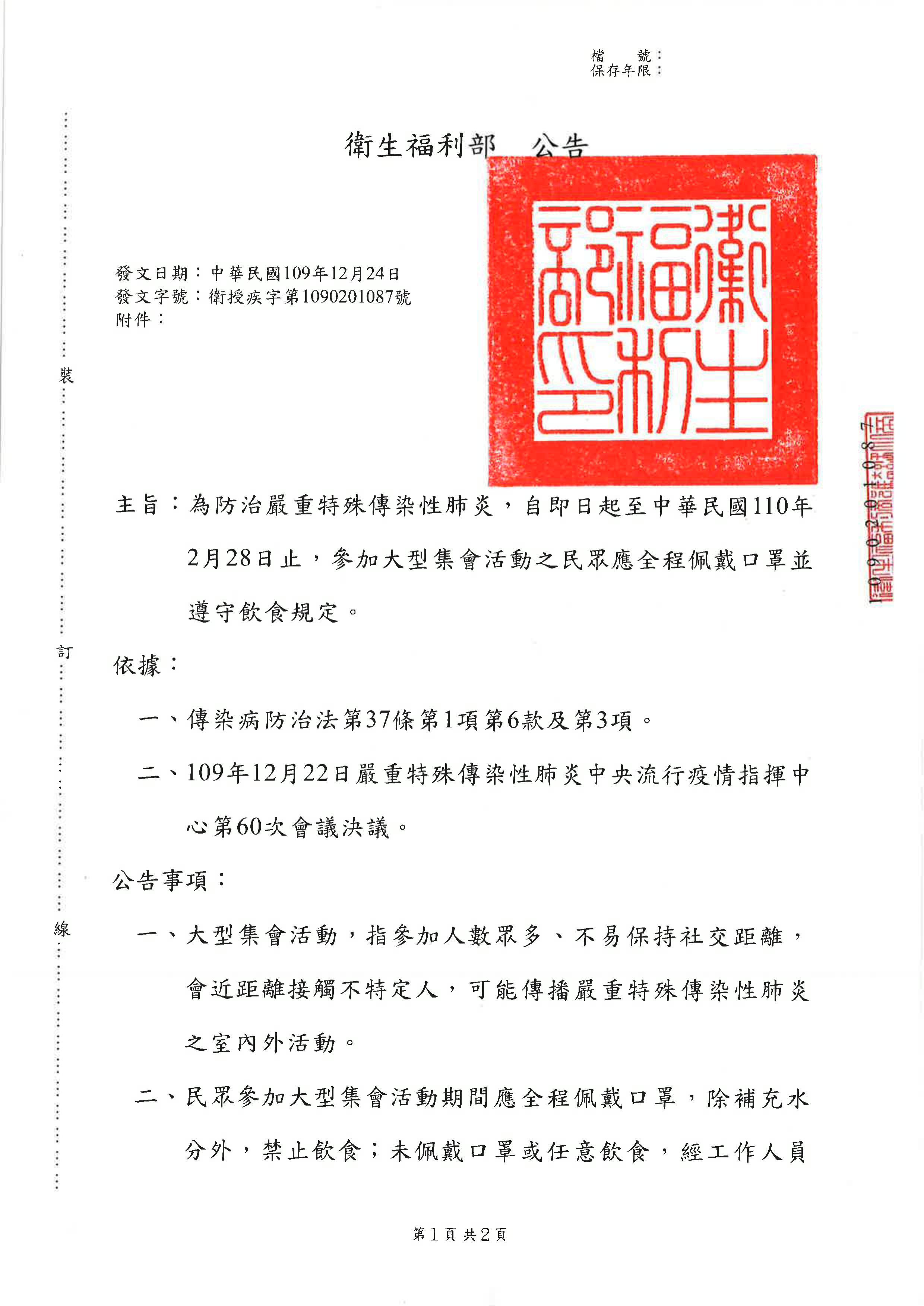 為防治嚴重特殊傳染性肺炎,自即日起至中華民國110年2月28日止,參加大型集會活動之民眾應全程佩戴口罩並遵守飲食規定。