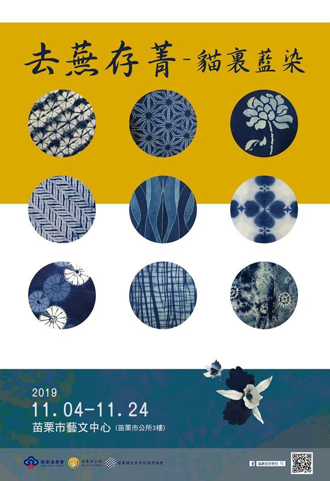 苗栗市藝文中心於108年11月 4日至24日舉辦「去蕪存菁,貓裏藍染」展覽,歡迎民眾前往欣賞。