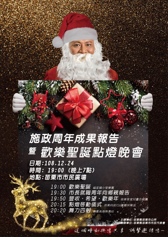 12月24日晚上7時聖誕老公公來苗栗市民廣場發糖菓哦!看聖誕燈會不用跑外縣市,苗栗市也有!