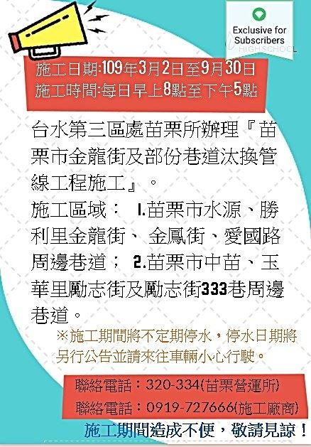 台灣自來水公司109年3月2日至9月30日進行苗栗市金龍街汰換管線工程
