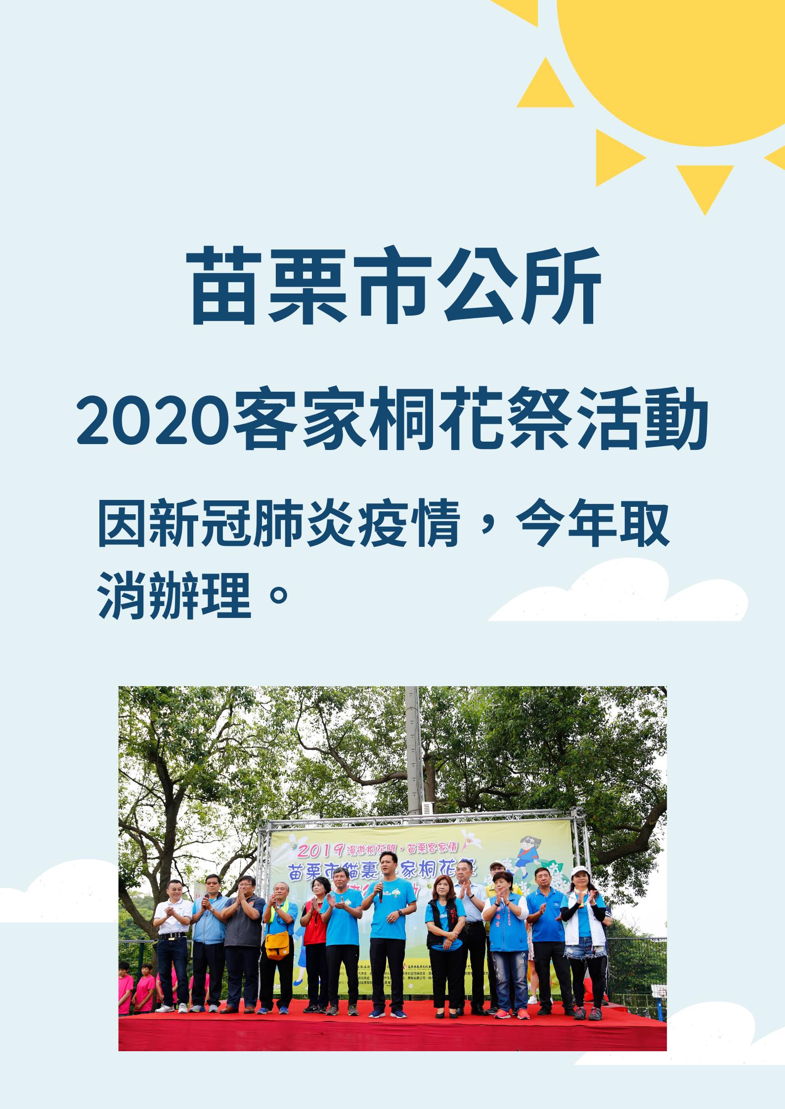 2020客家桐花祭活動因新冠肺炎疫情取消辦理