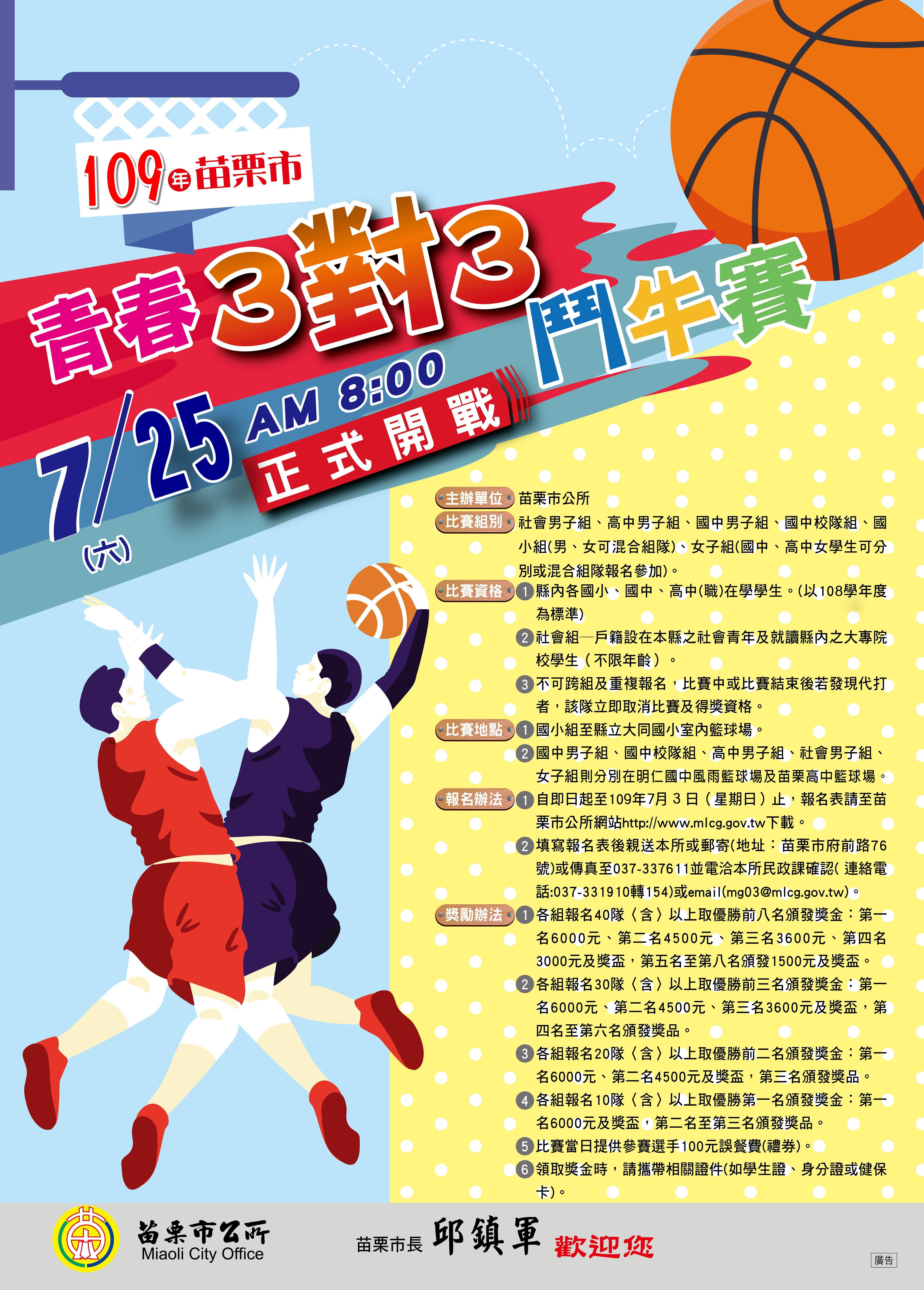 苗栗市109年「青春3對3籃球鬥牛賽」7月25日開戰,歡迎喜愛籃球運動的朋友報名參加