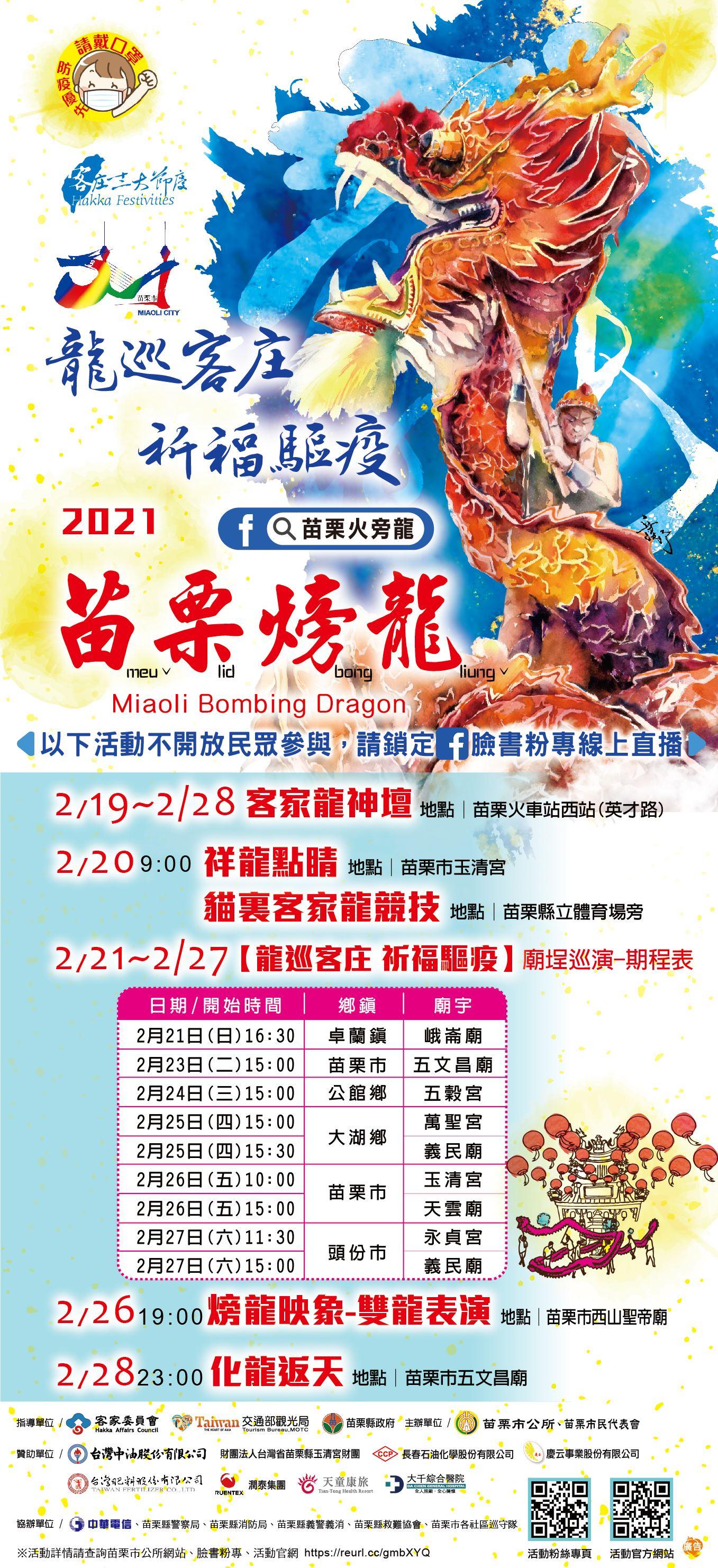 2021苗栗火旁龍—「龍巡客庄 祈福驅疫」廟程巡演期程