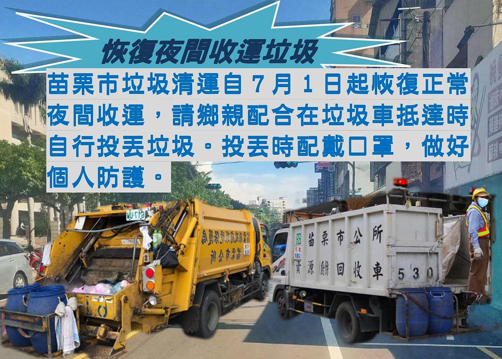 清潔隊7月1日(星期四)起恢復夜間收運垃圾