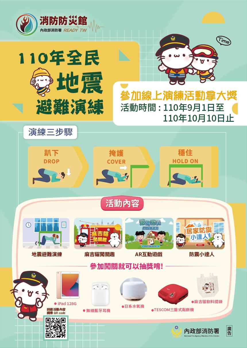 110年國家防災日—地震防災網路宣導活動