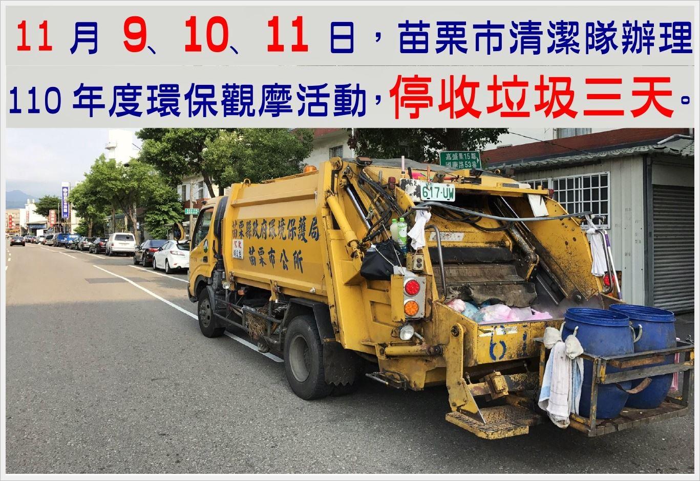 苗栗市清潔隊11月9、10、11辦理110年度環保觀摩活動,停收垃圾三天