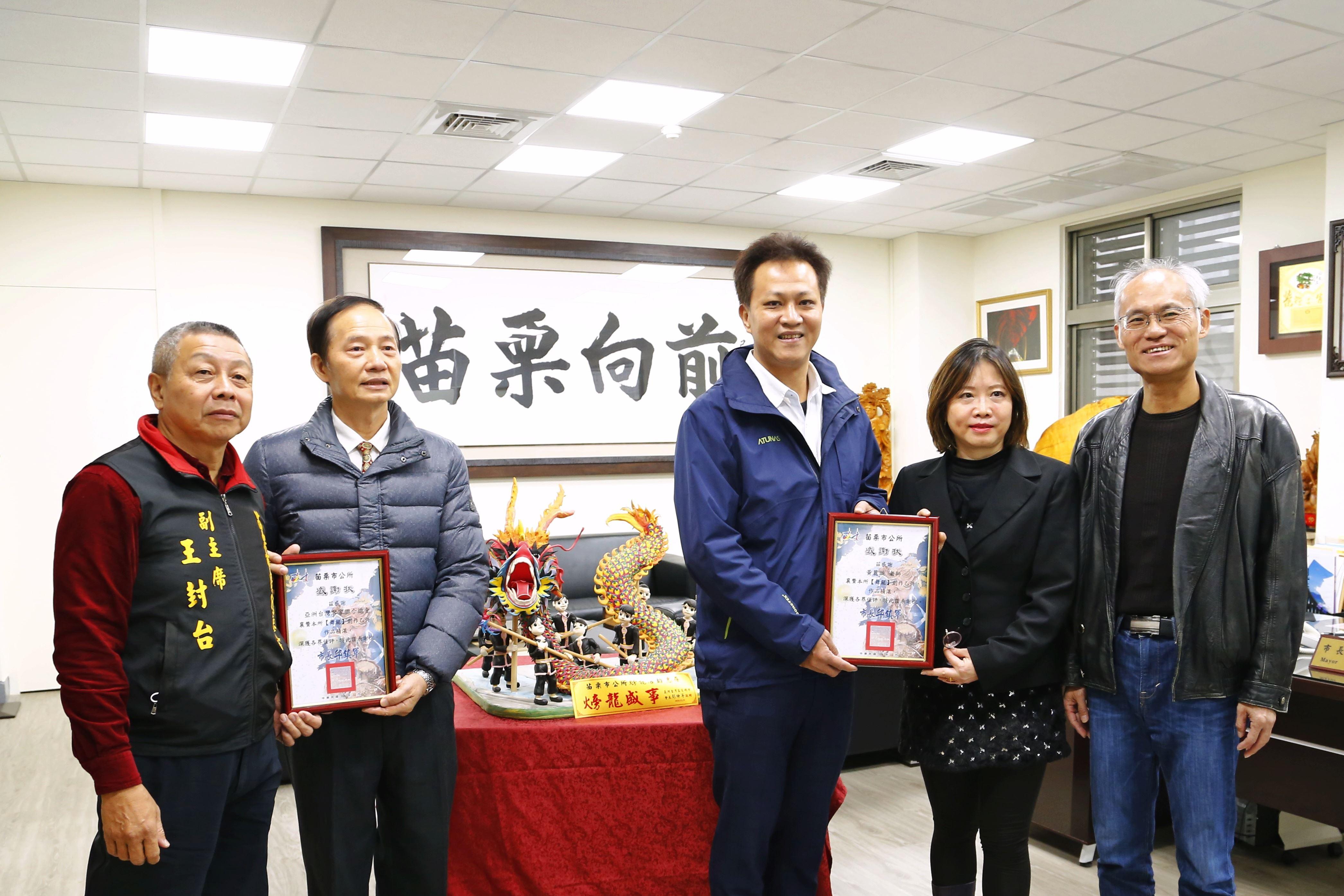 亞洲台灣客家聯合總會致贈公所大型超輕土藝術品—火旁龍盛事