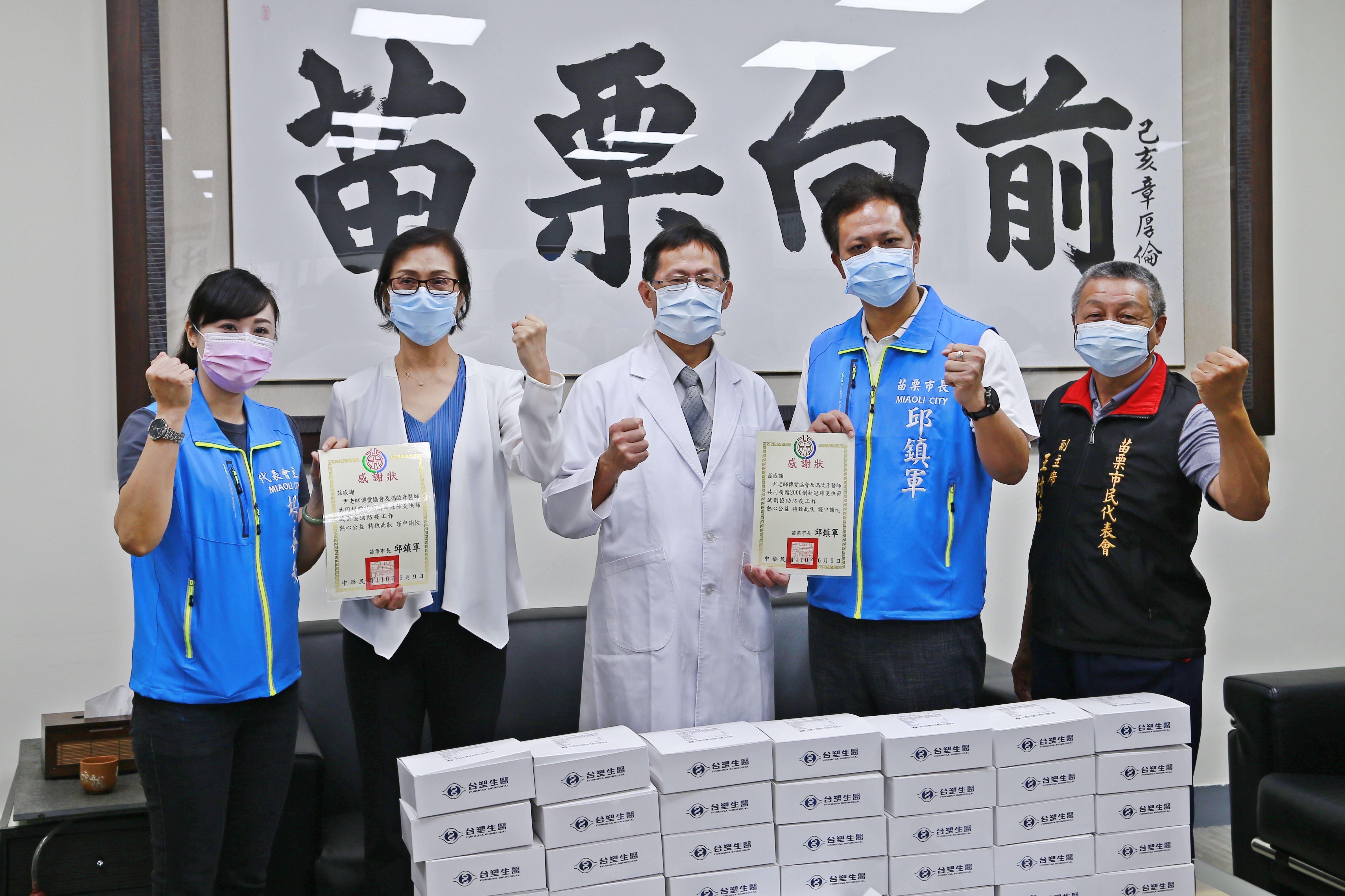 尹老師傳愛協會、馮啟彥醫師共同捐贈本市2000劑快篩試劑