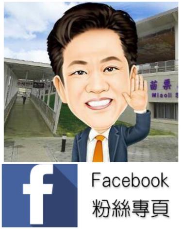 市長臉書粉絲專頁
