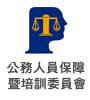 公務人員服務法第13條暨相關規定釋例彙編宣導
