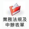 業務法規及申辦表單