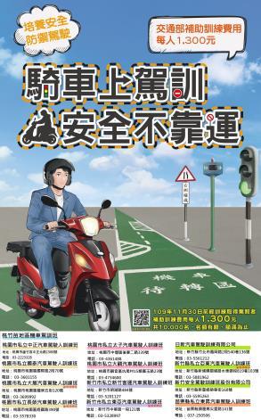 交通部公路總局辦理「推動機車駕駛訓練制度補助計畫」