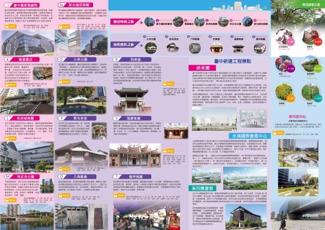 為配合宣導「2020台灣燈會在臺中」,台中市西屯區公所製作深度文化旅遊路線摺頁。