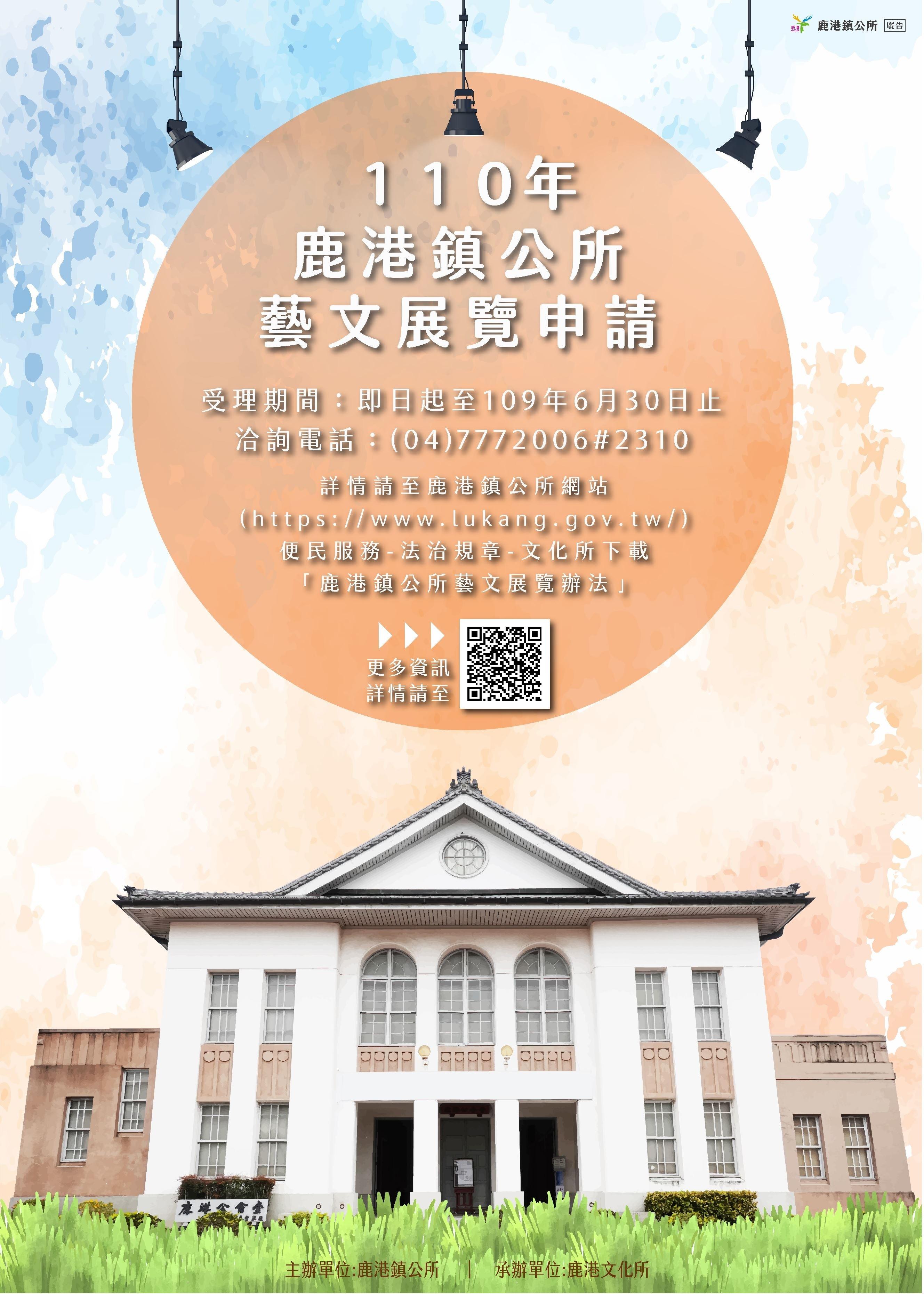 鹿港鎮公所即日起至109年6月30日止受理「110年藝文展覽申請」