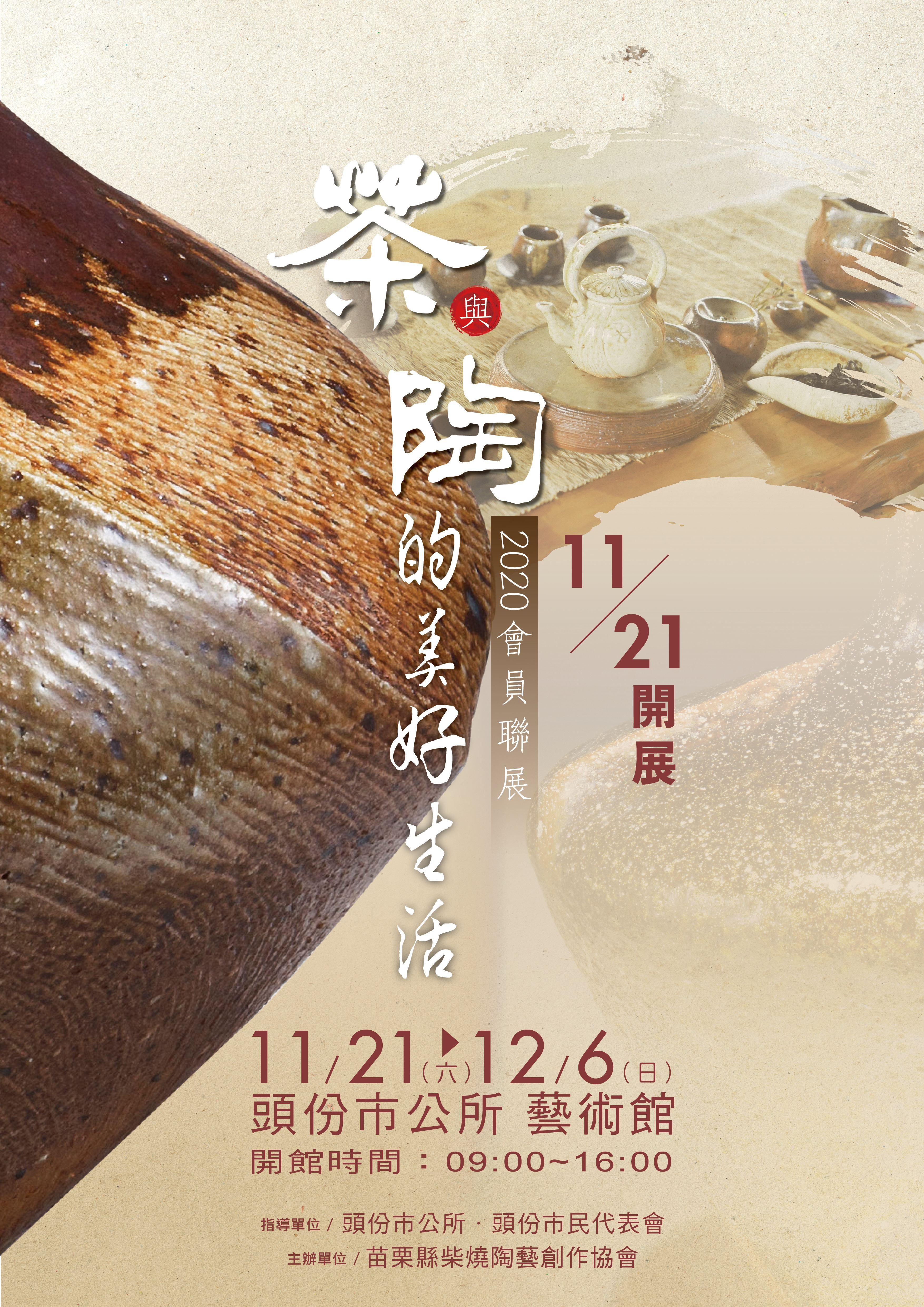 頭份市公所藝術館11月21日至12月6日每日9時至16時,舉辦「苗栗縣柴燒陶藝創作協會『茶與陶的美好生活』會員聯展」,歡迎鄉親蒞臨觀賞。