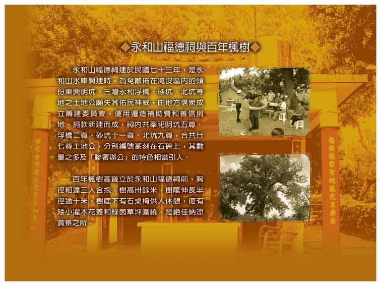 永和山福德祠與百年楓樹