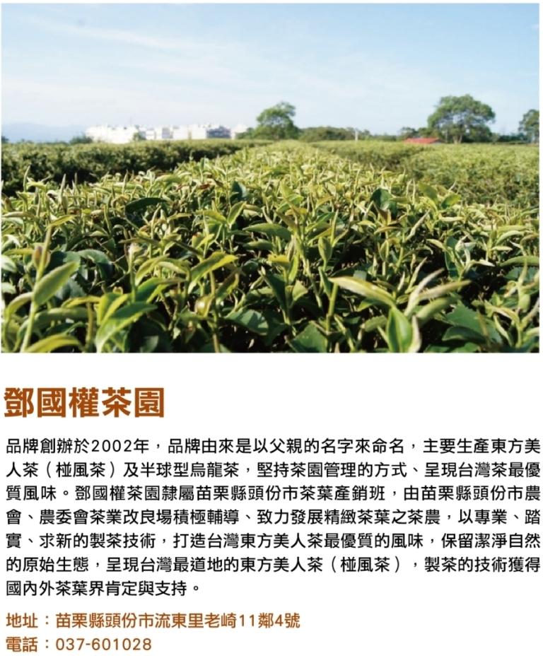 鄧國權茶園