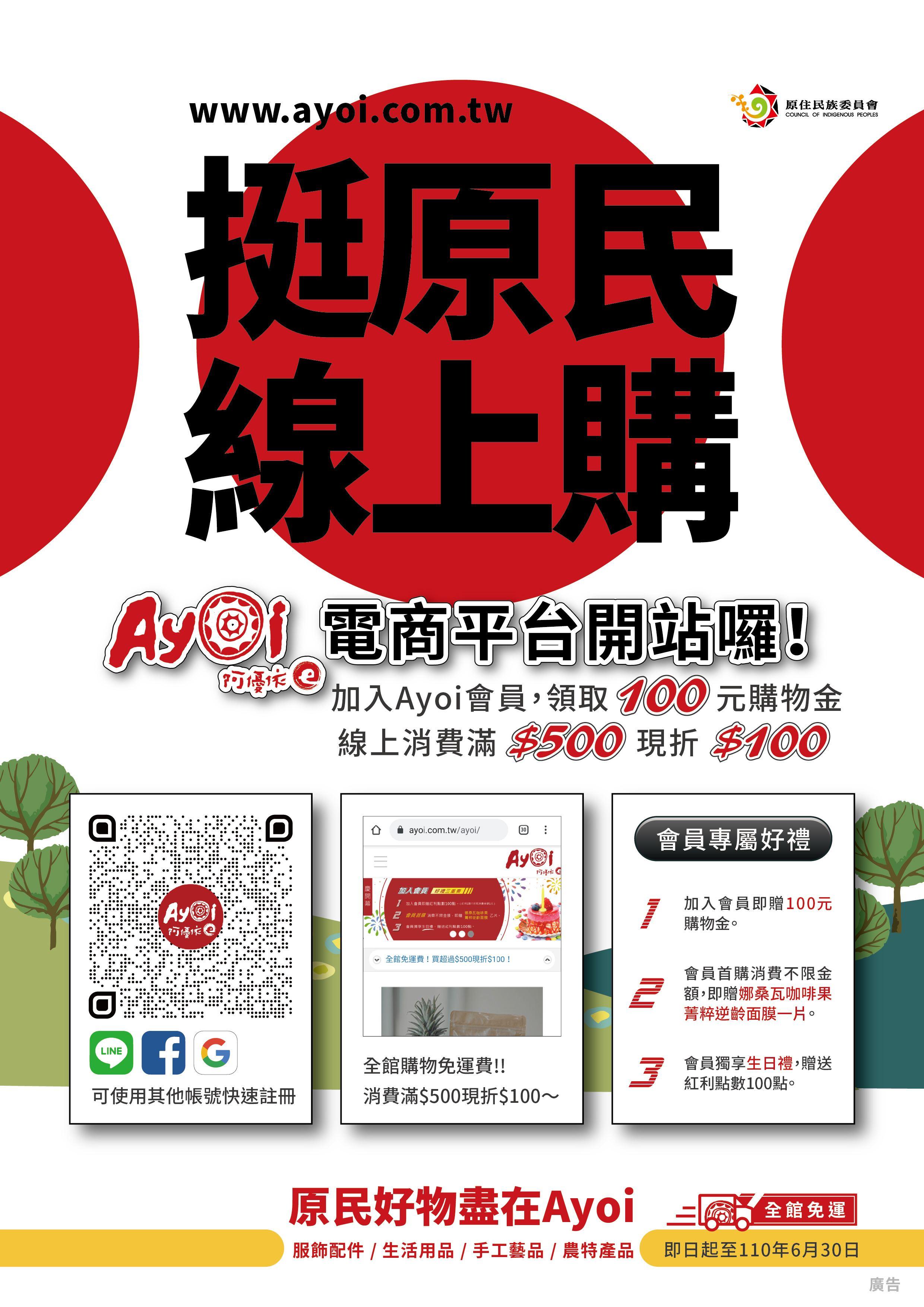 Ayoi阿優依電商平台優惠活動