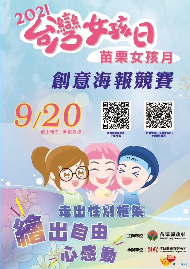 2021「台灣女孩日 苗栗女孩月」創意海報競賽