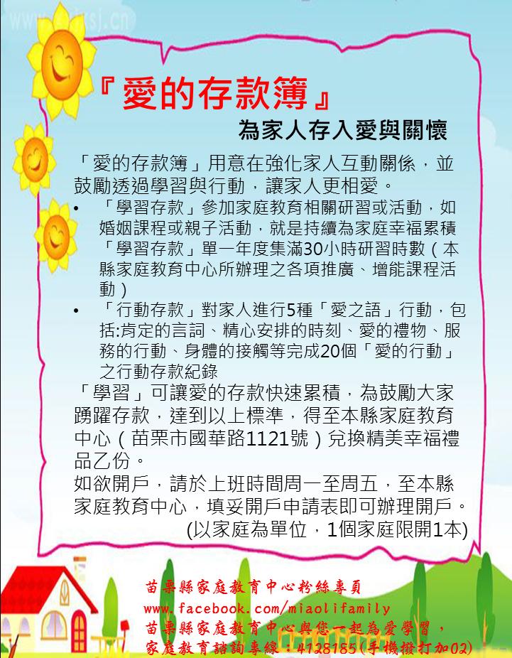 苗栗縣家庭教育中心110年度「愛的存款簿」家庭教育宣導活動