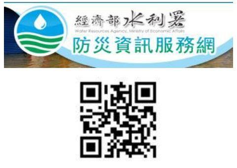 經濟部水利署防災資訊網