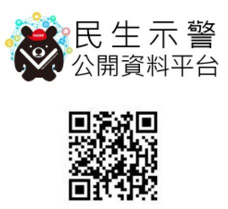 民生示警公開資訊平台