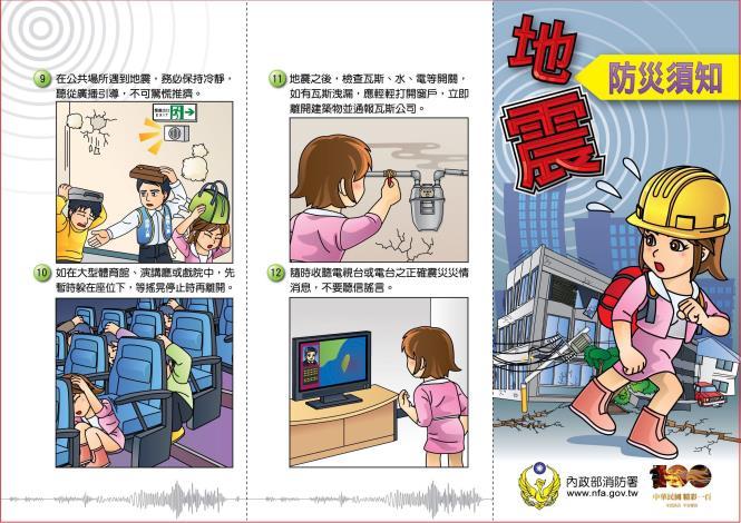 地震防災須知事項9-12