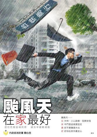 颱風天在家最好
