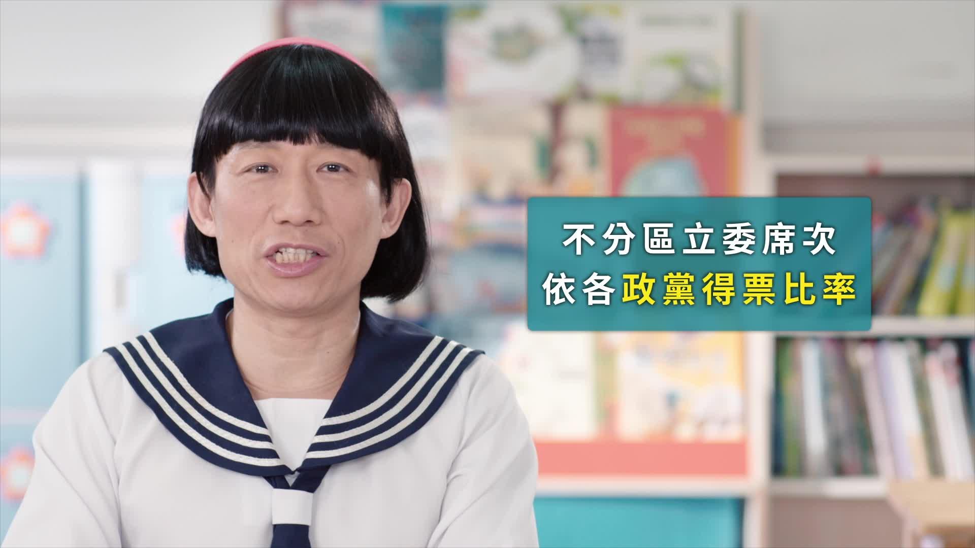 中央選舉委員會政黨票宣傳影片20秒