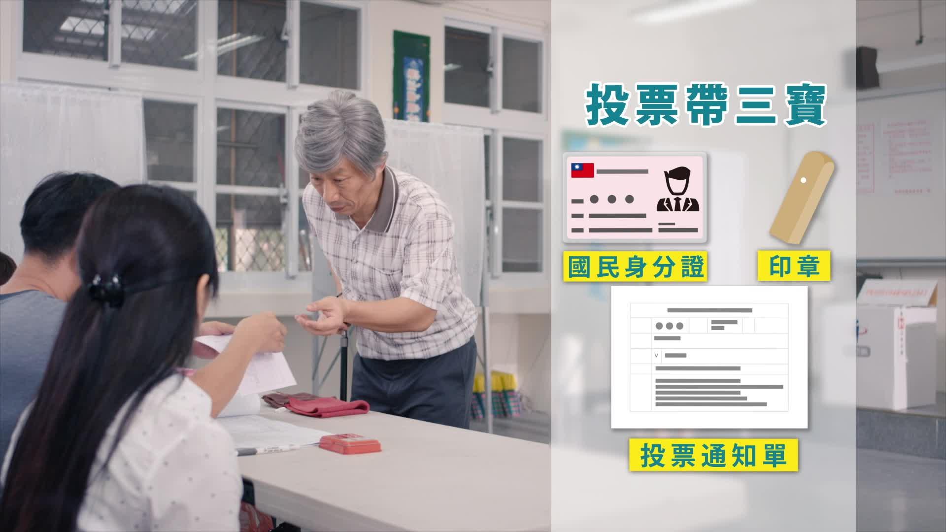 中央選舉委員會-踴躍投票宣傳影片30秒