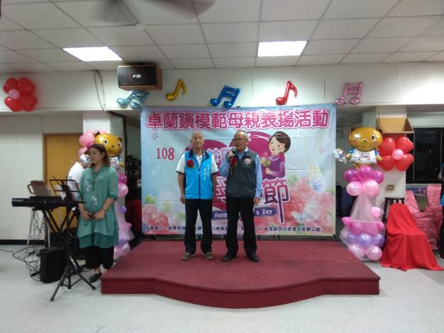 108年卓蘭模範母親、孝行楷模及 績優志工表揚活動
