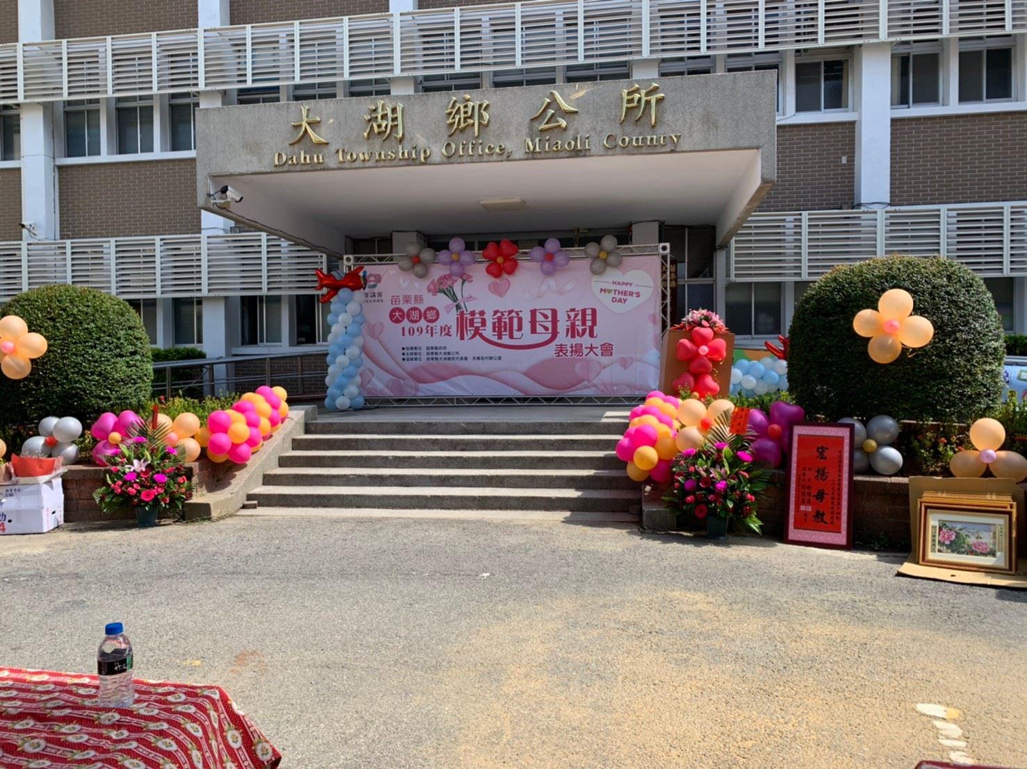109年度模範母親表揚大會