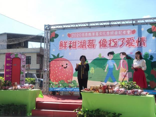 草莓文化季開園記者會7