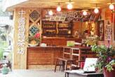 中國媽媽的店月台茶棧