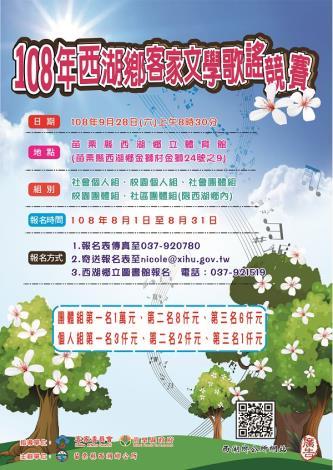108年西湖鄉客家文學歌謠競賽