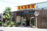 龍城客菜館