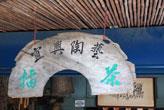 宜興陶藝擂茶館