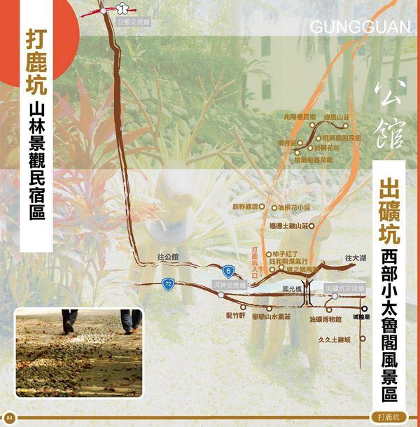 出礦坑西部小太魯閣風景區旅遊地圖