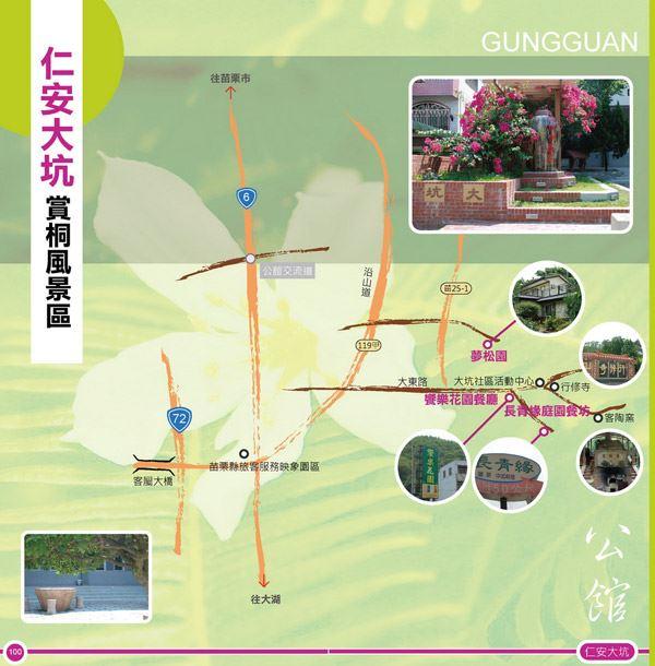 仁安大坑賞桐風景區旅遊地圖