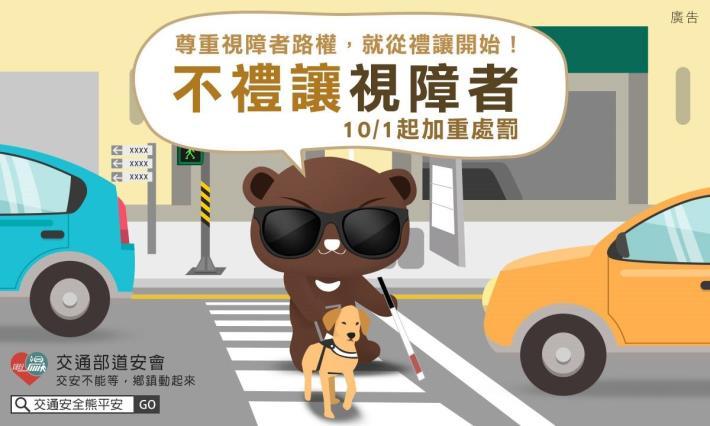 交通安全觀念及宣導新修正「道路交通管理處罰條例」等相關法令(共9張)