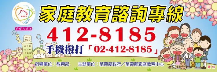 家庭教育中心網站