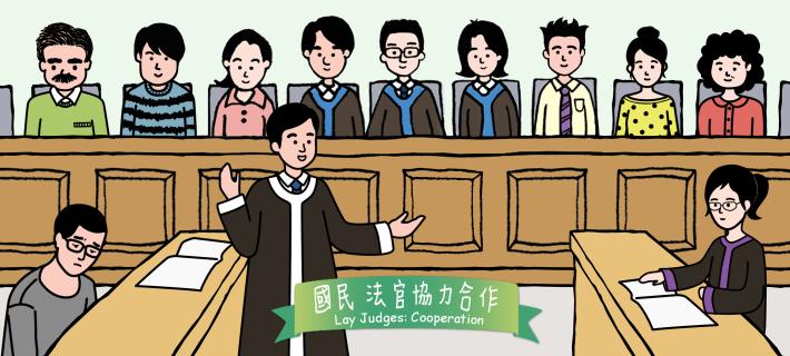 國民法官制度