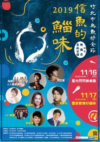 竹北市「2019烏魚好食節」活動海報