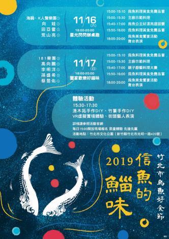 竹北市「2019烏魚好食節」活動海報電子檔